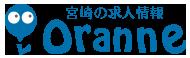 宮崎の求人情報サイトOranne(おらんね)